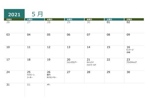 果実収穫日カレンダー2021年5月26日