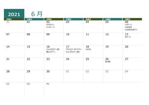 果実収穫日カレンダー2021年6月28日