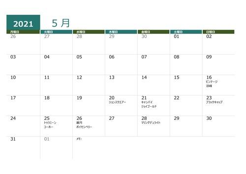 果実収穫日カレンダー2021年5月28日