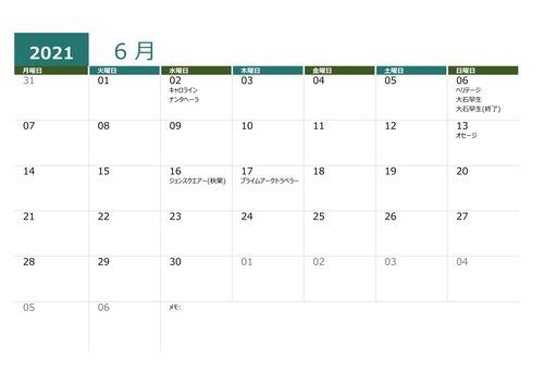 果実収穫日カレンダー2021年6月17日