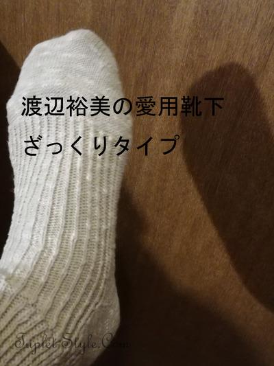 靴下02 - コピー