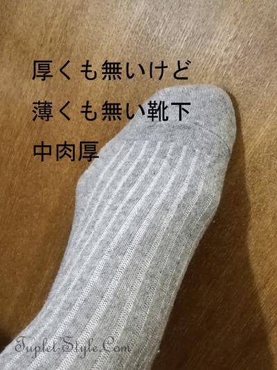 靴下03 - コピー