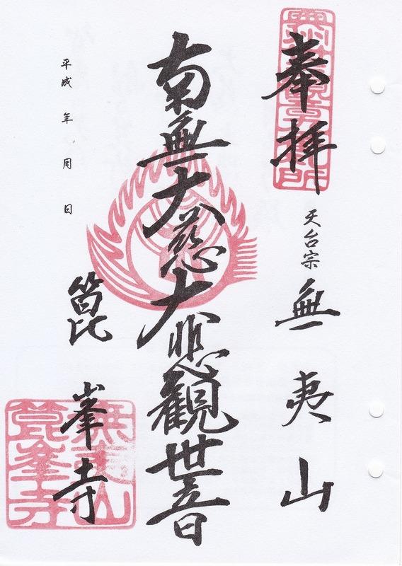 s-箟嶽観音