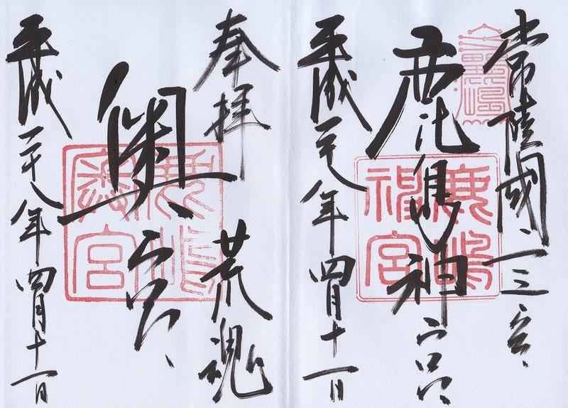 s-鹿島神宮
