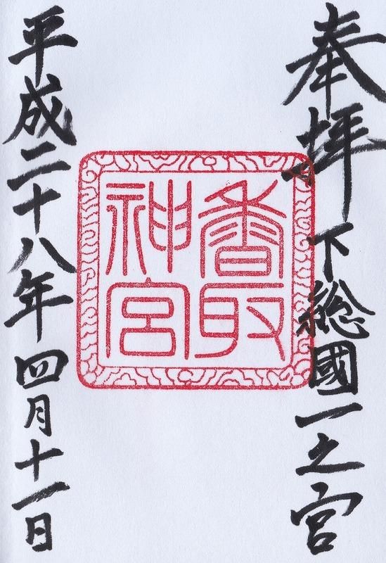 s-香取神宮