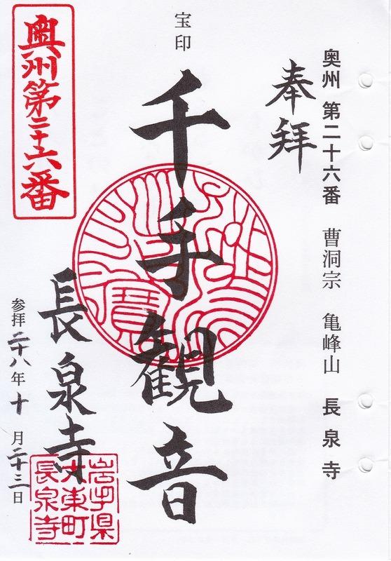 s-26 長泉寺