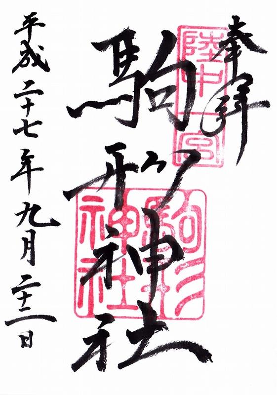 s-駒形神社