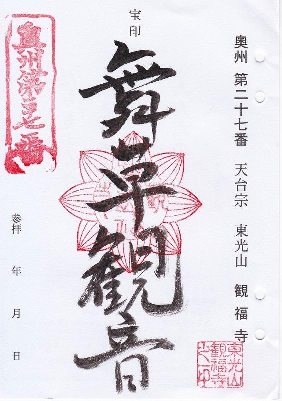 s-27 観福寺