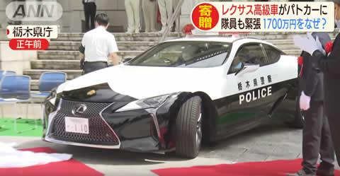 栃木県警には気をつけろ!レクサス「LC500」のパトカーが寄贈される