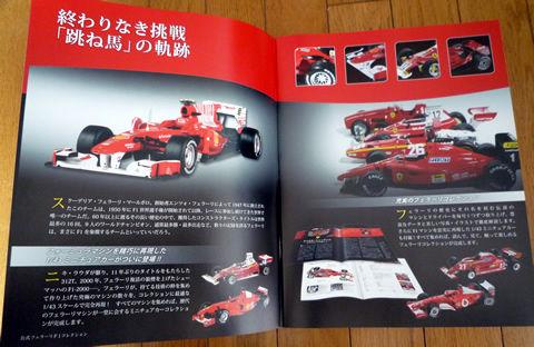 F1_2000_03