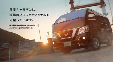 THE PROFESSIONAL OF JAPAN NISSAN CARAVAN