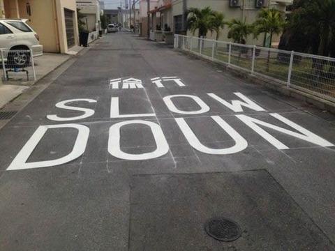 slowdoun