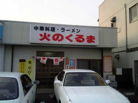 fire_car