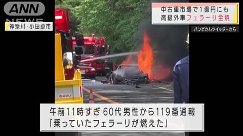 f40_fire