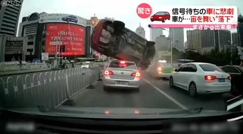 china_crash_high