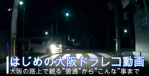 oosaka_driverecorder