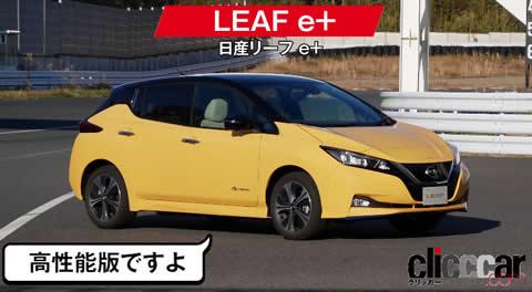leaf_e_plus