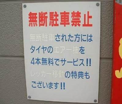mudan_parking_kinshi