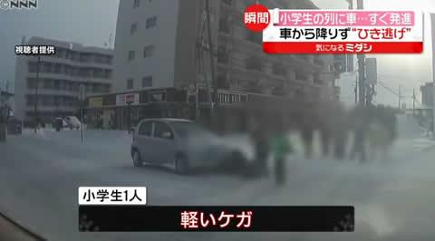 横断歩道を横断中の小学生の列に車突っ込みそのまま逃走 53歳の男を逮捕