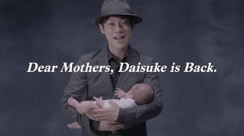 Daisuke is back