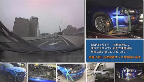 omoren_crash