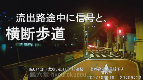 dangerous_highway_exit2