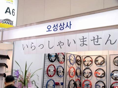 korea_partsshow