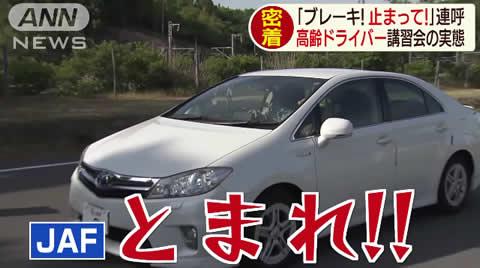 kourei_driver_kousyuu