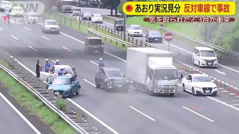 aori_taikou_crash