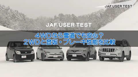 jaf_usertest_2wd_4wd