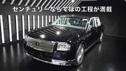 驚きの連続!トヨタ・センチュリーの生産ライン「センチュリー公房」に潜入