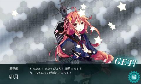 uduki_get