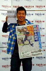 スポーツ紙と田中