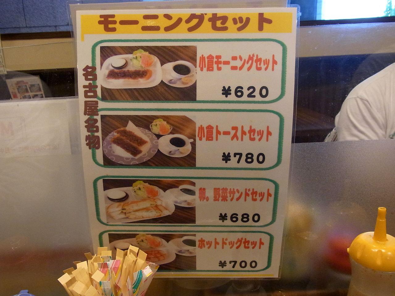 名古屋うみゃ~もんツアー その5 モーニング喫茶 リヨン ...