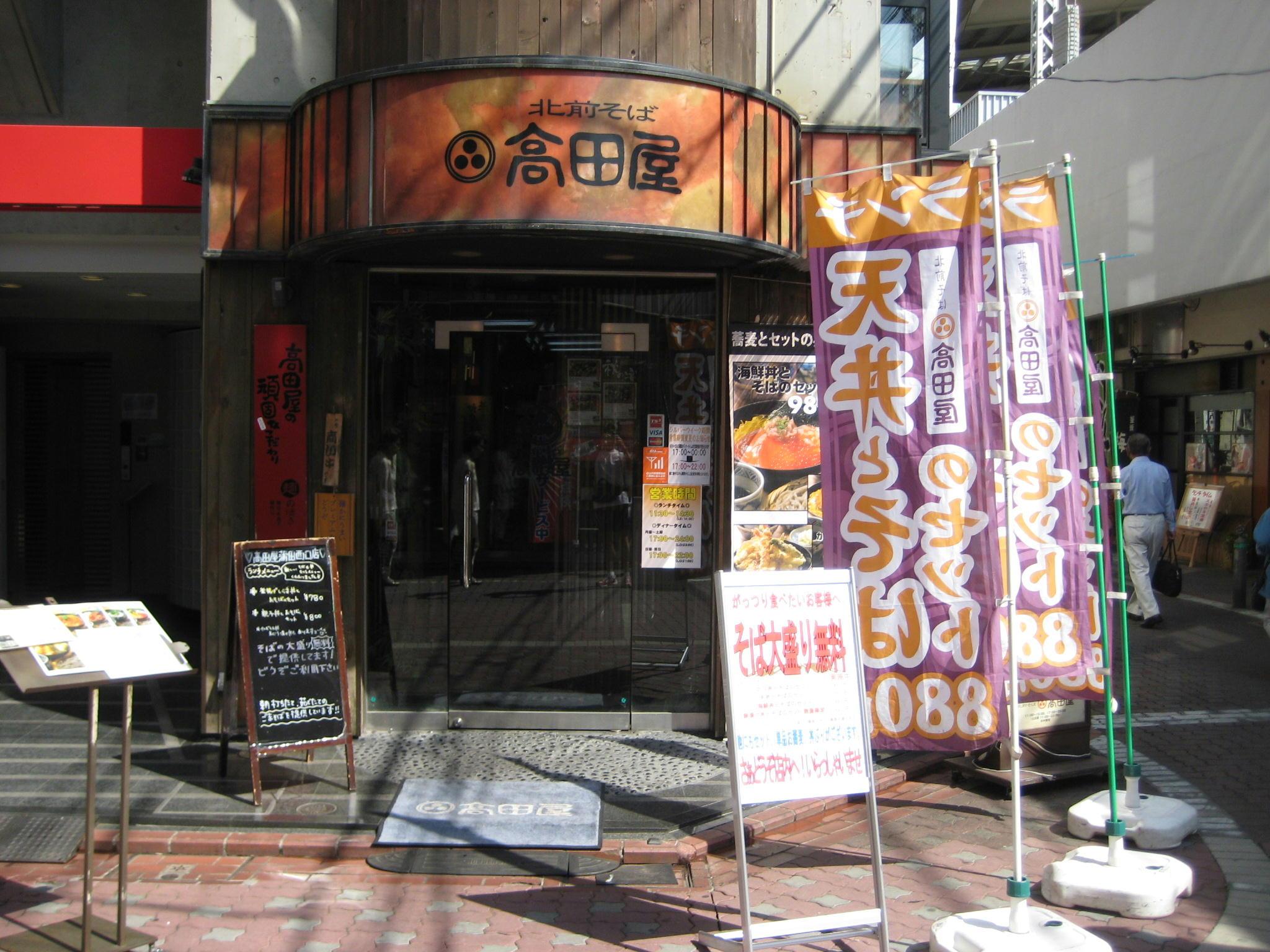 赤から蒲田駅西口店>