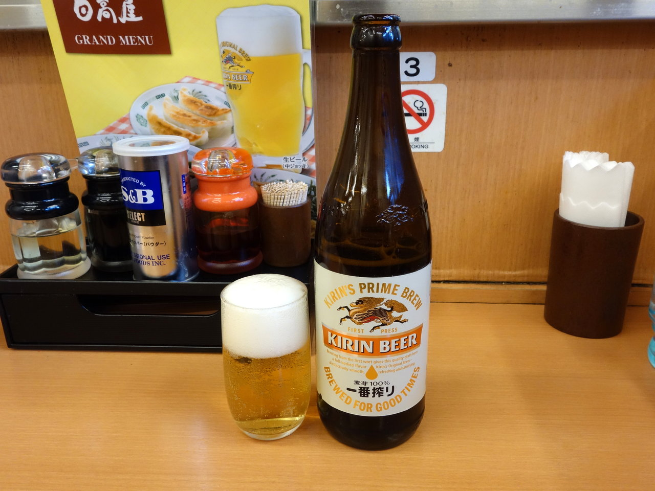 中 瓶 瓶ビール
