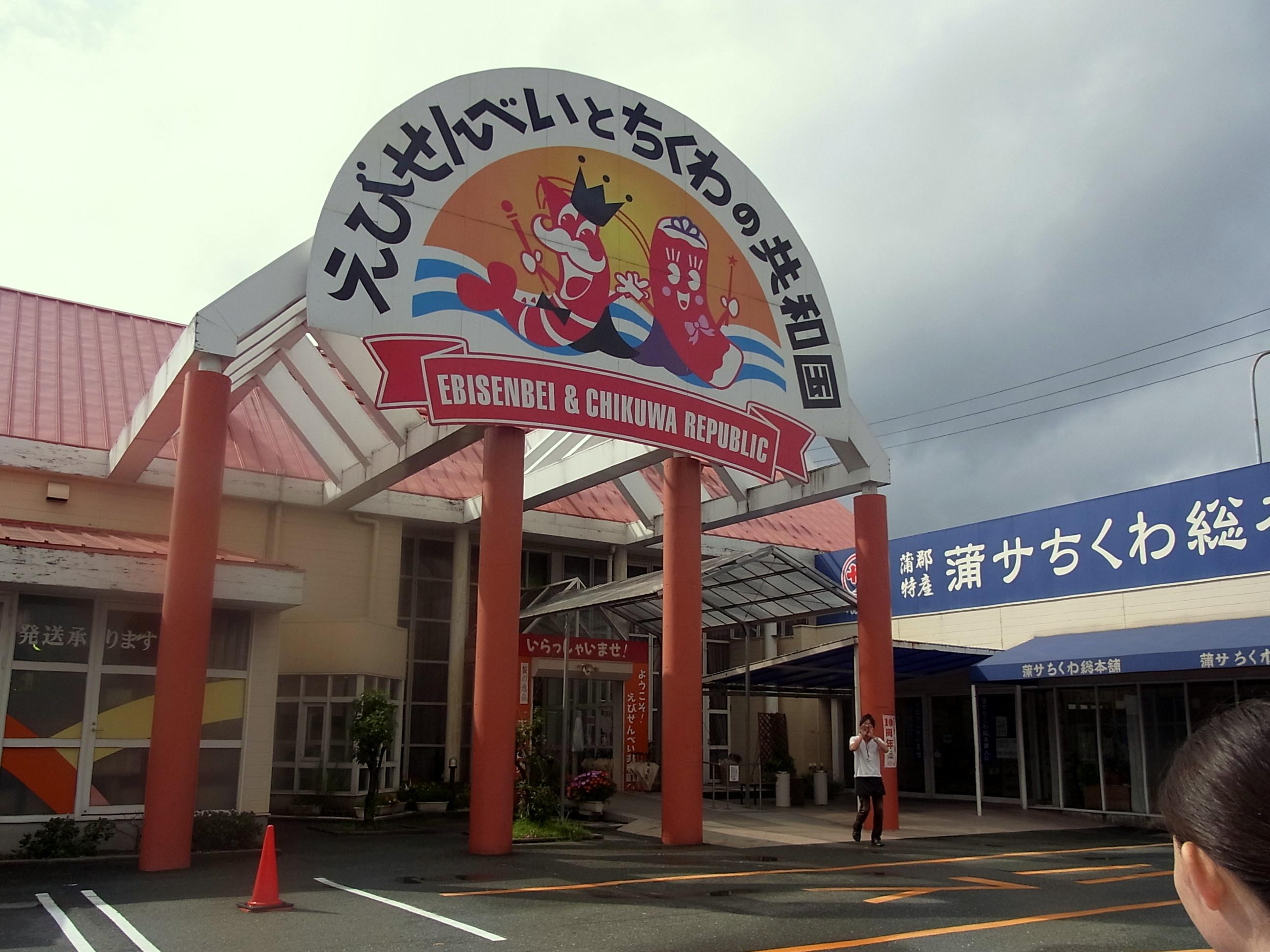 はなまる 静岡 工場