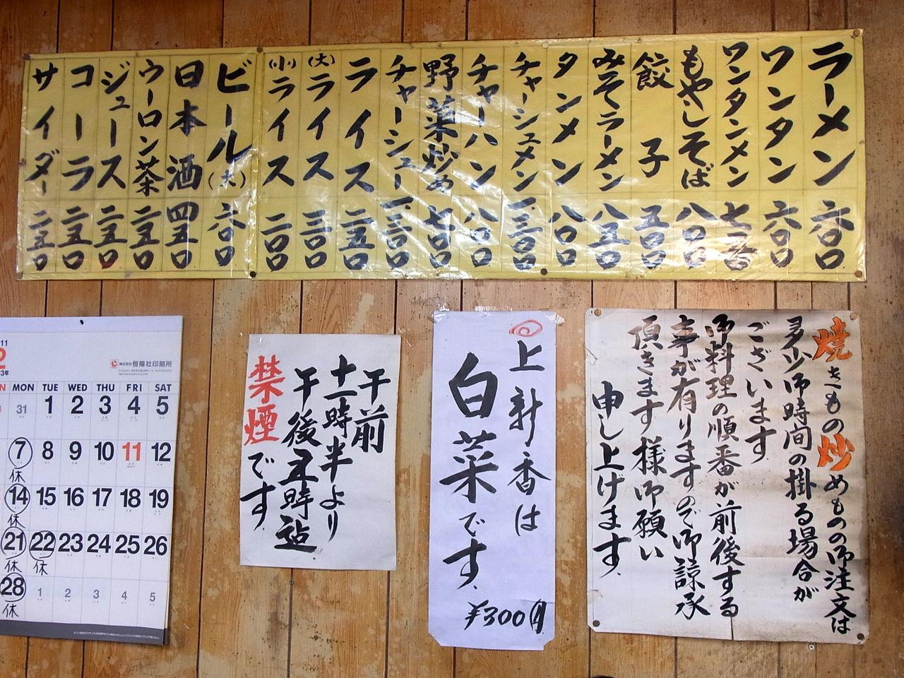 B級グルメとラーメン二郎の食べある記 : 東京マラソン2011 と ...