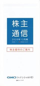2021_03GMOフィナンシャルHD株主優待案内
