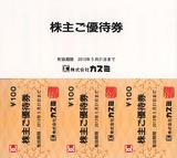 2012_10カスミ株主優待