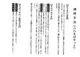 2019_02ワタミ株主優待到着レシピ