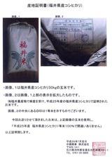 2014_07ゲンキー株主優待産地証明