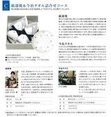 2015_04三浦工業株主優待選択