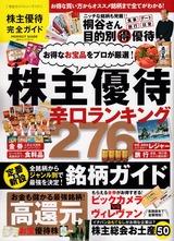 2015_09株主優待完全ガイド掲載