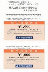 2016_05東京個別指導学院株主優待