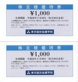 2015_11東京個別指導学院株主優待