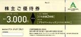 2013_12アコーディアゴルフ株主優待