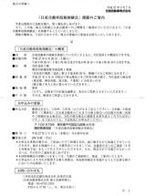 2015_05日産自動車技術体験会