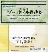 2017_06共立メンテナンス株主優待