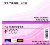 2014_03アルペン株主優待
